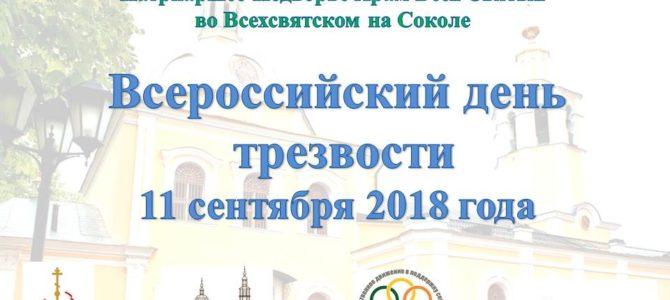 Празднование Всероссийского дня трезвости в Северном викариатстве