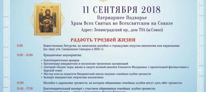 Всероссийский день трезвости в Северном викариатстве Москвы