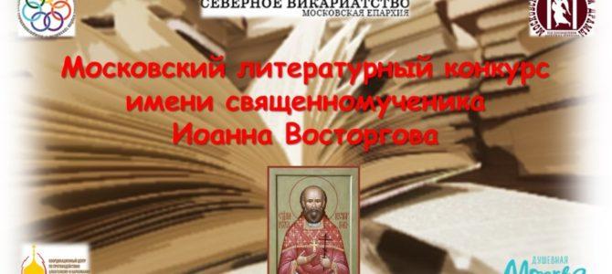 Московский литературный конкурс имени священномученика Иоанна Восторгова