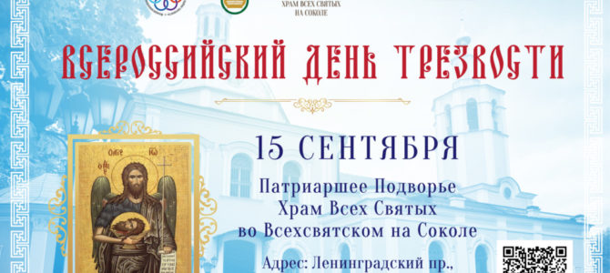 II Восторговская благотворительная ярмарка православных трезвенных организаций на Соколе