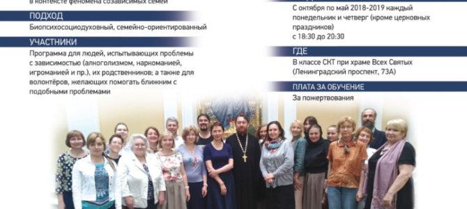 В школе семейных клубов трезвости Северного викариатства начинается новый учебный год