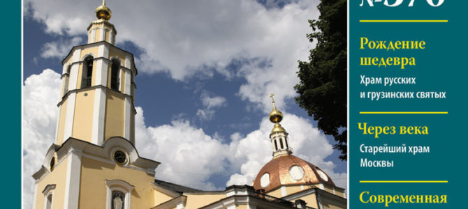 О работе КЦ ПАН СВ на страницах журнала «Православные храмы»