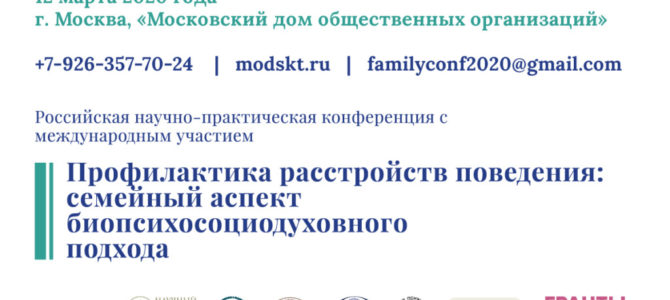 Специалисты  КЦ ПАН СВ примут участие в организации научной конференции «Профилактика расстройств поведения»