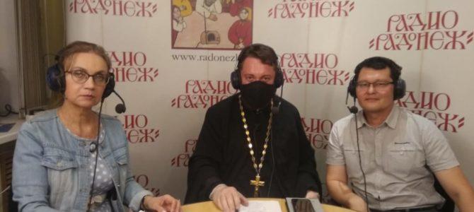 Руководитель КЦ ПАН СВ иерей Алексий Авдюшко принял участие в радиоэфире на радио «Радонеж»