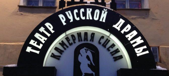 Приглашаем на театральную гостиную в Театр Русской Драмы под руководством Михаила Щепенко