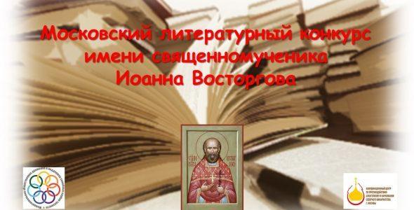 Открыта регистрация на Московский литературный конкурс имени священномученика Иоанна Восторгова «Семья и трезвость»