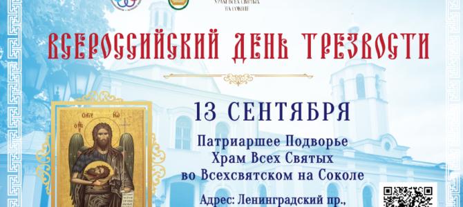III Восторговская благотворительная ярмарка православных трезвенных организаций