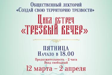 Просветительский лекторий состоится в Москве